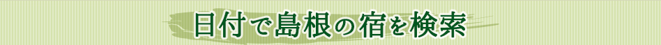 日付で島根の宿を検索
