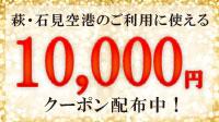 萩・石見空港利用限定!10,000円クーポン配布