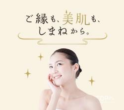 ニッポン美肌県グランプリ