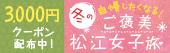冬の松江ご褒美女子旅