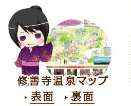 修善寺温泉マップ