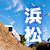 写真 ローカル列車と歴史ドラマ先取り旅in浜松