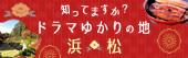 2017.1.15 OPEN!大河ドラマ館
