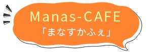 Manas-CAFE「まなすかふぇ」