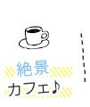絶景カフェ♪