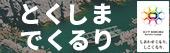 徳島でのんびり春旅