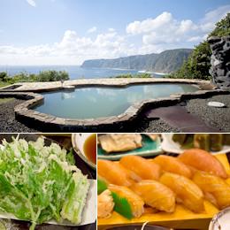 八丈島の温泉スポット&島グルメ