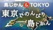 島じかん & TOKYO