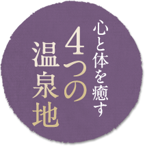 心と体を癒す4つの温泉地