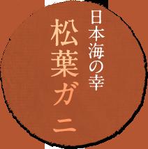 日本の海の幸 松葉ガニ