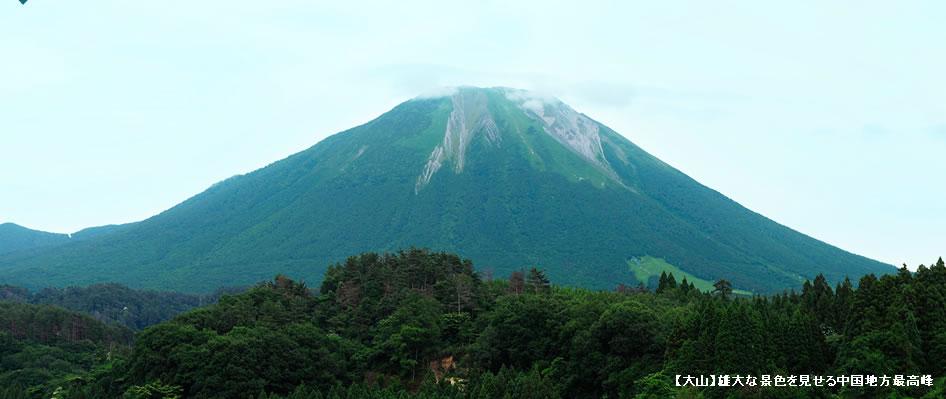 【大山】雄大な景色を見せる中国地方最高峰
