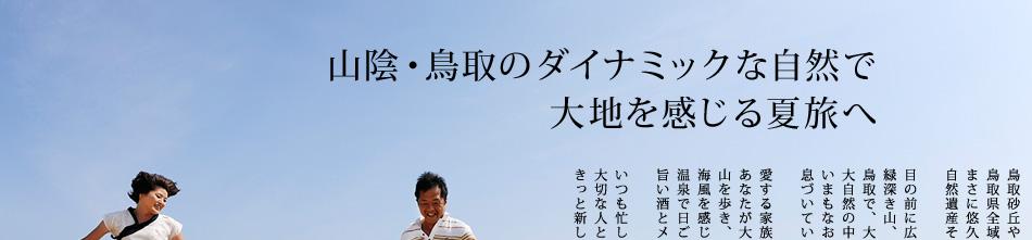 鳥取のダイナミックな自然で大地を感じる夏旅へ