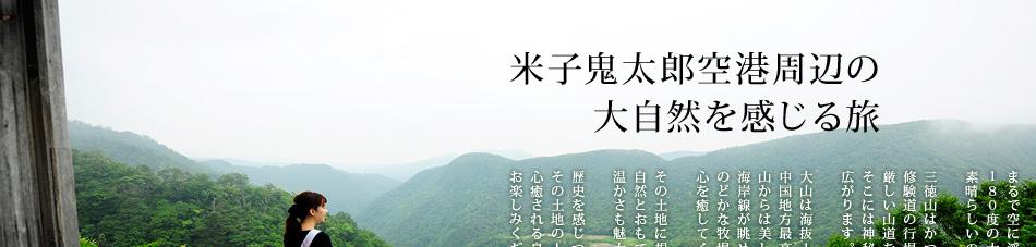 米子鬼太郎空港周辺の大自然を感じる旅