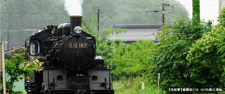 【若桜駅】機関車C12 167の展示運転