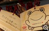 【三朝温泉】恋谷橋の縁結び かじか蛙