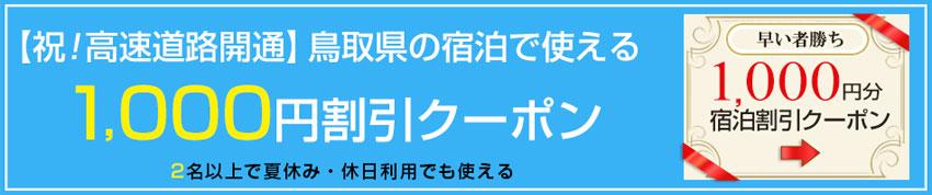 【祝!高速道路開通】鳥取県の宿泊で使える 1,000円割引クーポン