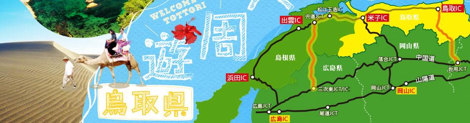 山陰大周遊 鳥取県
