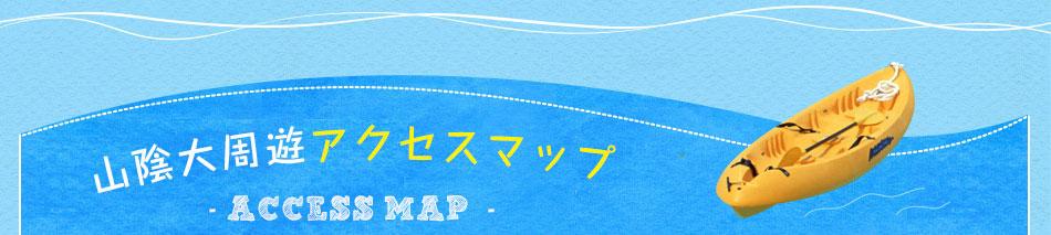 山陰大周遊アクセスマップ ACCESS MAP