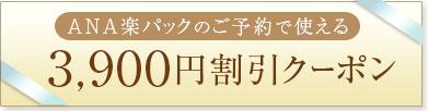 ANA楽パックのご予約で使える3,900円割引クーポン