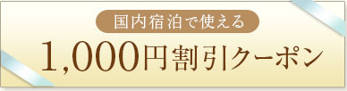 国内宿泊で使える1,000円割引クーポン