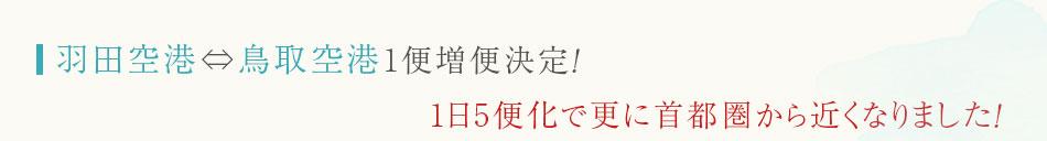 羽田空港⇔鳥取空港1便増便決定!1日5便化で更に首都圏から近くなりました!