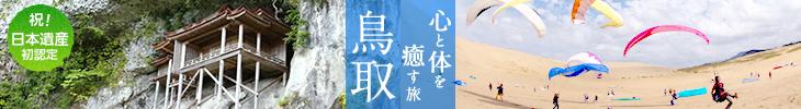 祝!日本遺産初認定 心と身体を癒す旅 鳥取