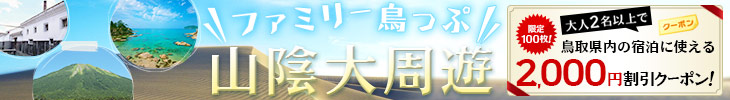 ファミリートリップ 山陰大周遊:2,000円クーポン