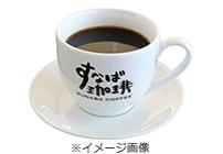 ・鳥取の珈琲セット