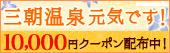 鳥取・三朝温泉 元気です!