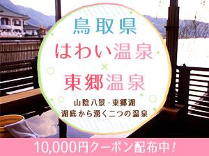 鳥取:はわい・東郷温泉応援!