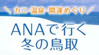 鳥取旅行はANA楽パックで!