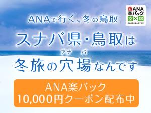 ANA楽パック★1万円クーポン カニ・温泉・開運巡り!冬旅の穴場・鳥取へ