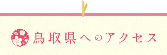 鳥取県へのアクセス