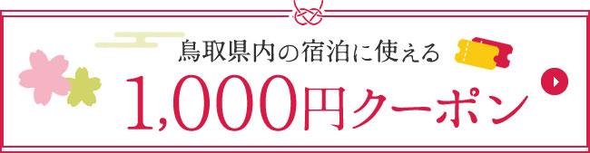 鳥取県内の宿泊に使える1,000円クーポン