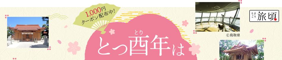 とっ酉年は鳥取へ!