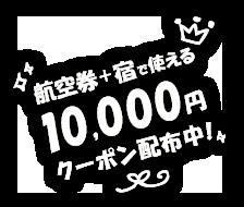 航空券+宿で使える10,000円クーポン配布中!