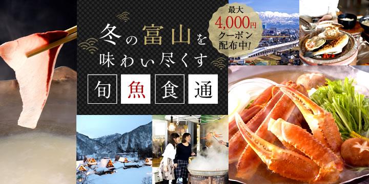 冬の富山を味わい尽くす 旬魚食通