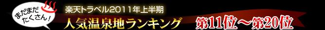 楽天トラベル2010年下半期人気温泉地ランキング第11位〜第20位