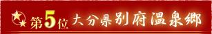 第5位栃木県鬼怒川温泉