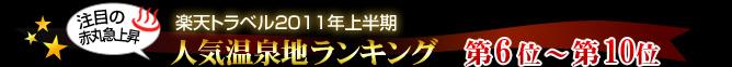 楽天トラベル2010年下半期人気温泉地ランキング第6位〜第10位