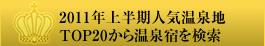 2011年下半期人気温泉地TOP20から温泉宿を検索