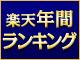 【楽天市場】年間ランキング