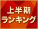 【楽天市場】2014年上半期ランキング
