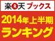 【楽天ブックス】2014年上半期ランキング発表!