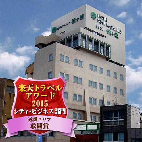 ホテルニュー松ヶ枝