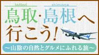【2000円クーポン付】鳥取・島根へ行こう!山陰の自然とグルメにふれる旅