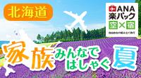 【北海道】家族みんなではしゃぐ夏