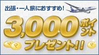 3,000ポイント還元キャンペーン!