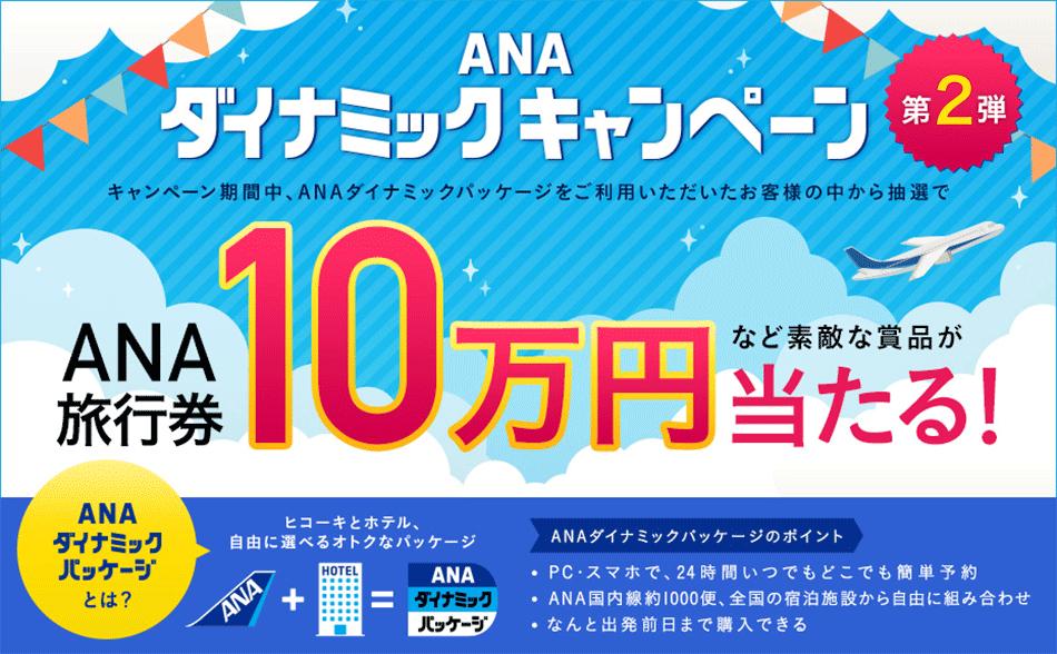 ANAダイナミックキャンペーン 第2弾 キャンペーン期間中、ANAダイナミックパッケージをご利用いただいたお客様の中から抽選でANA旅行券10万円分など素敵な賞品が当たる! ANAダイナミックパッケージとは? ヒコーキとホテル、自由に選べるオトクなパッケージ。 ANAダイナミックパッケージのポイント PC・スマホで、24時間いつでもどこでも簡単予約 ANA国内線約1,000便、全国の宿泊施設から自由に組み合わせ なんと出発前日まで購入できる