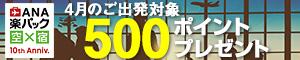4月のご出発対象!500ポイントキャンペーン